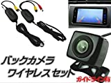 Officek 汎用 バックカメラ ワイヤレスセット 車載カメラ フロントカメラ 超小型 CCD ガイドライン有