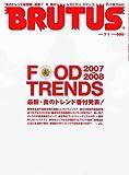 BRUTUS (ブルータス) 2007年 7/1号 [雑誌]