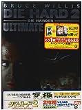 ダイ・ハード 2 アルティメット・エディション [DVD]