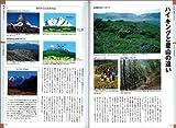 登山入門 (ヤマケイ・テクニカルブック登山技術全書) 画像