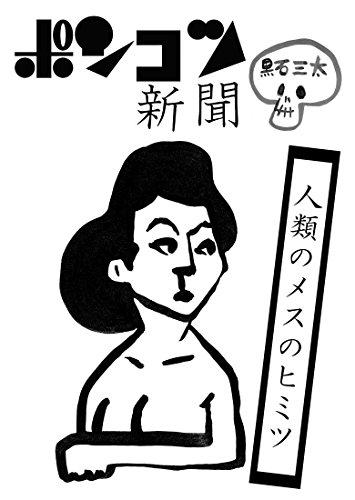 ポンコツ新聞7-10号