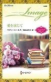 愛を演じて ベティ・ニールズ選集 15 (ハーレクイン・イマージュ 【ワイド版】)