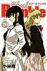 School Rumble 第20巻
