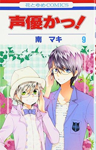 声優かっ! 第9巻 (花とゆめCOMICS)の詳細を見る