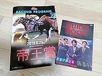 大井競馬 帝王賞 RACEプログラム&ガイド