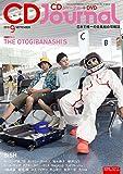 CDJournal2015年 9月号 (CDジャーナル)
