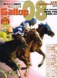 週刊ギャロップ臨時増刊号Gallop JRA重賞年鑑08
