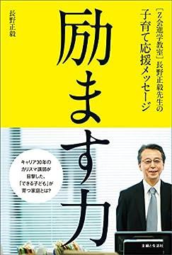 長野正毅先生の子育て応援メッセージ 励ます力の書影