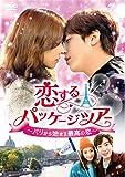 恋するパッケージツアー ~パリから始まる最高の恋~ DVD-SET1 (128分特典映像DVD付)