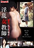 淫乱女教師 / 私は性職者 [DVD]