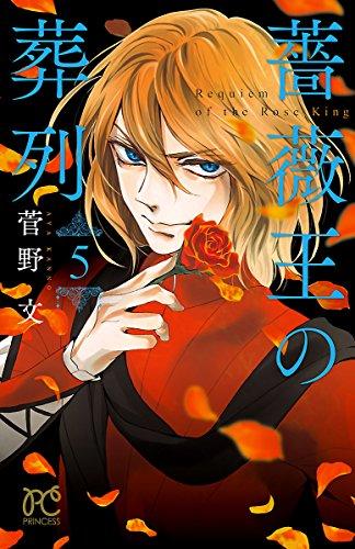 薔薇王の葬列 5 (プリンセス・コミックス)の詳細を見る