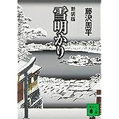 新装版 雪明かり (講談社文庫)