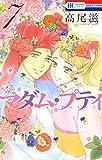 マダム・プティ 7 (花とゆめコミックス)
