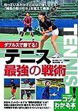 ダブルスで勝てる! テニス 最強の戦術 (コツがわかる本!)