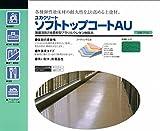 ユカクリート ソフトトップコートAU (No.19オールドオリーブ) 4Kg/セット