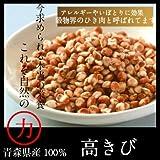 【厳選国産】 高きび 【雑穀】【美容・健康・ダイエット】 (150g(お試しサイズ))