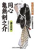 同心 亀無剣之介_消えた女 同心亀無剣之介 (コスミック時代文庫)