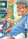 コラソン サッカー魂(2) (ヤンマガKCスペシャル)