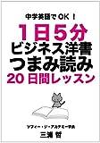 中学英語でOK! 1日5分 ビジネス洋書つまみ読み 20日間レッスン