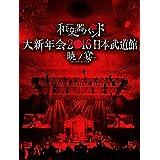和楽器バンド 大新年会2016 日本武道館 -暁ノ宴-