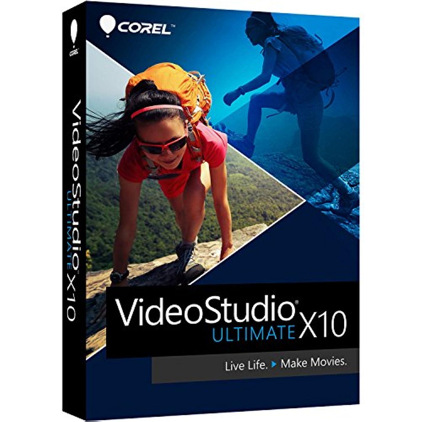 テレビを見る動かない灌漑コーレル ビデオスタジオ アルティメットX10 Corel VideoStudio Ultimate X10 [並行輸入品]