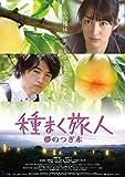 種まく旅人 夢のつぎ木[DVD]