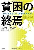 貧困の終焉: 2025年までに世界を変える (ハヤカワ文庫 NF 404)