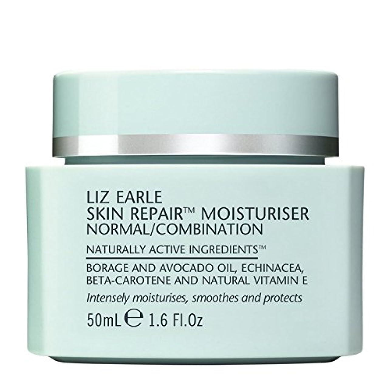 不毛ばか溶けたリズアールスキンリペアモイスチャライザーノーマル/コンビネーション50ミリリットル x4 - Liz Earle Skin Repair Moisturiser Normal/Combination 50ml (Pack...