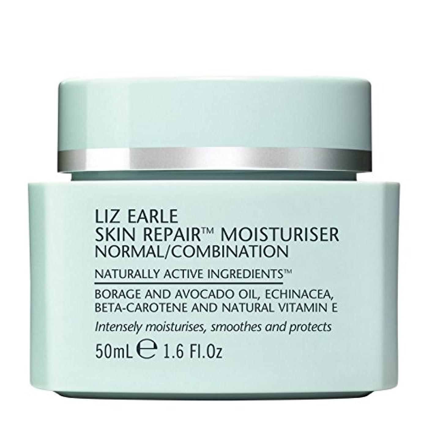 ベンチャー爆発する音リズアールスキンリペアモイスチャライザーノーマル/コンビネーション50ミリリットル x2 - Liz Earle Skin Repair Moisturiser Normal/Combination 50ml (Pack...
