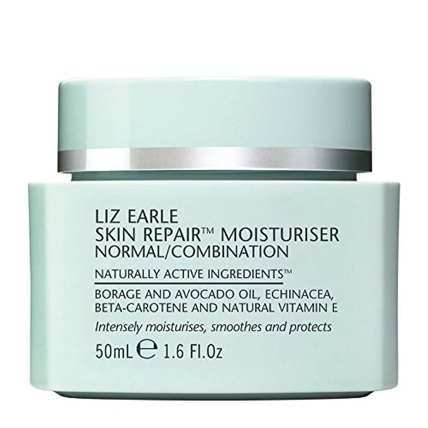 活性化矩形感嘆Liz Earle Skin Repair Moisturiser Normal/Combination 50ml (Pack of 6) - リズアールスキンリペアモイスチャライザーノーマル/コンビネーション50ミリリットル...