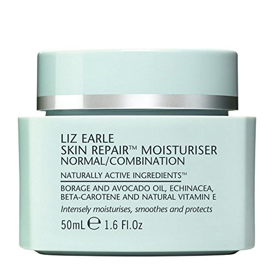 モック参照リースLiz Earle Skin Repair Moisturiser Normal/Combination 50ml - リズアールスキンリペアモイスチャライザーノーマル/コンビネーション50ミリリットル [並行輸入品]