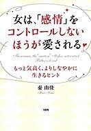 女は、「感情」をコントロールしないほうが愛される もっと気高く、よりしなやかに生きるヒント 大和出版