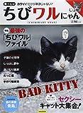 猫だらけ ちびワルにゃん(洋泉社MOOK)