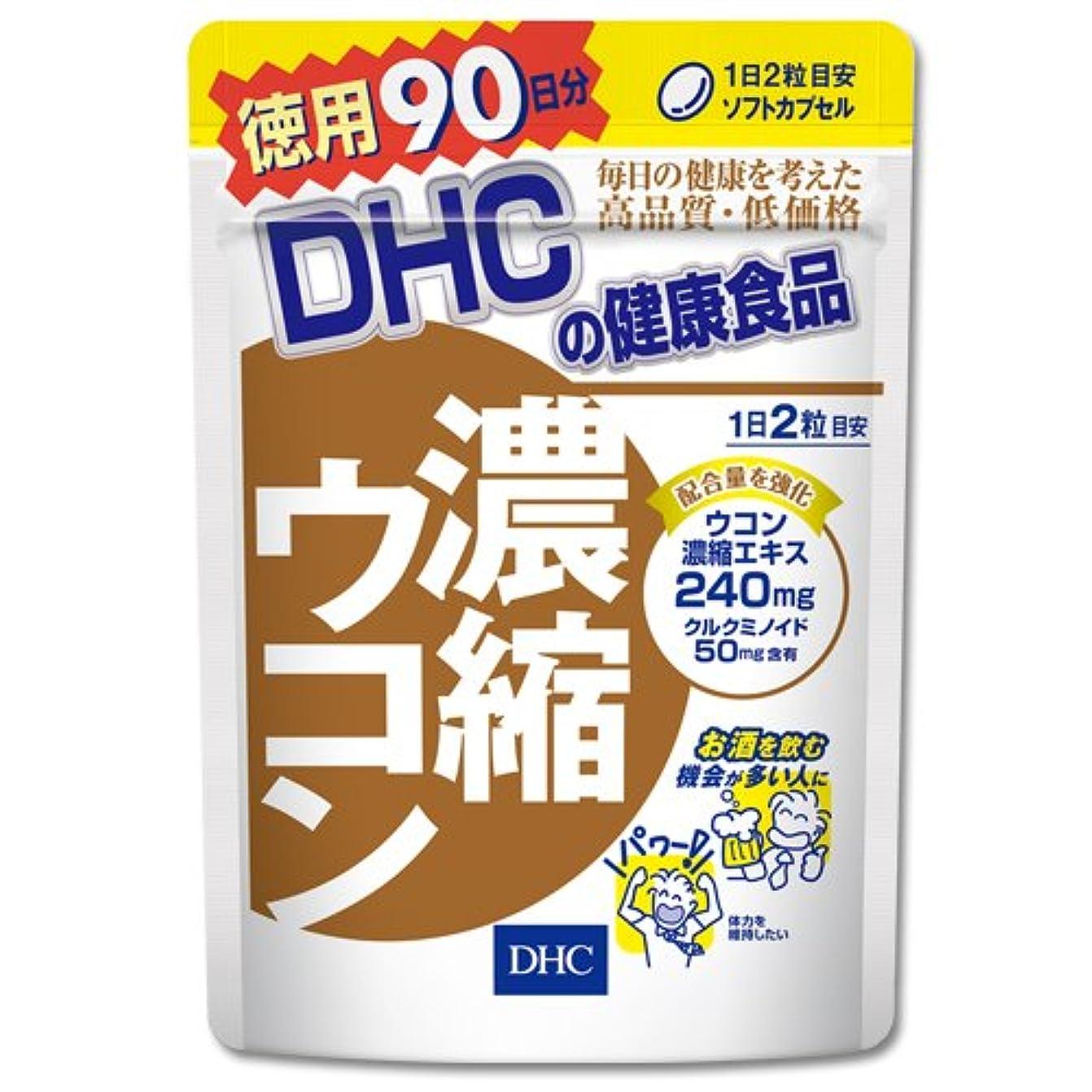 抑圧者落ち着いた電気陽性DHC 濃縮ウコン 徳用90日分