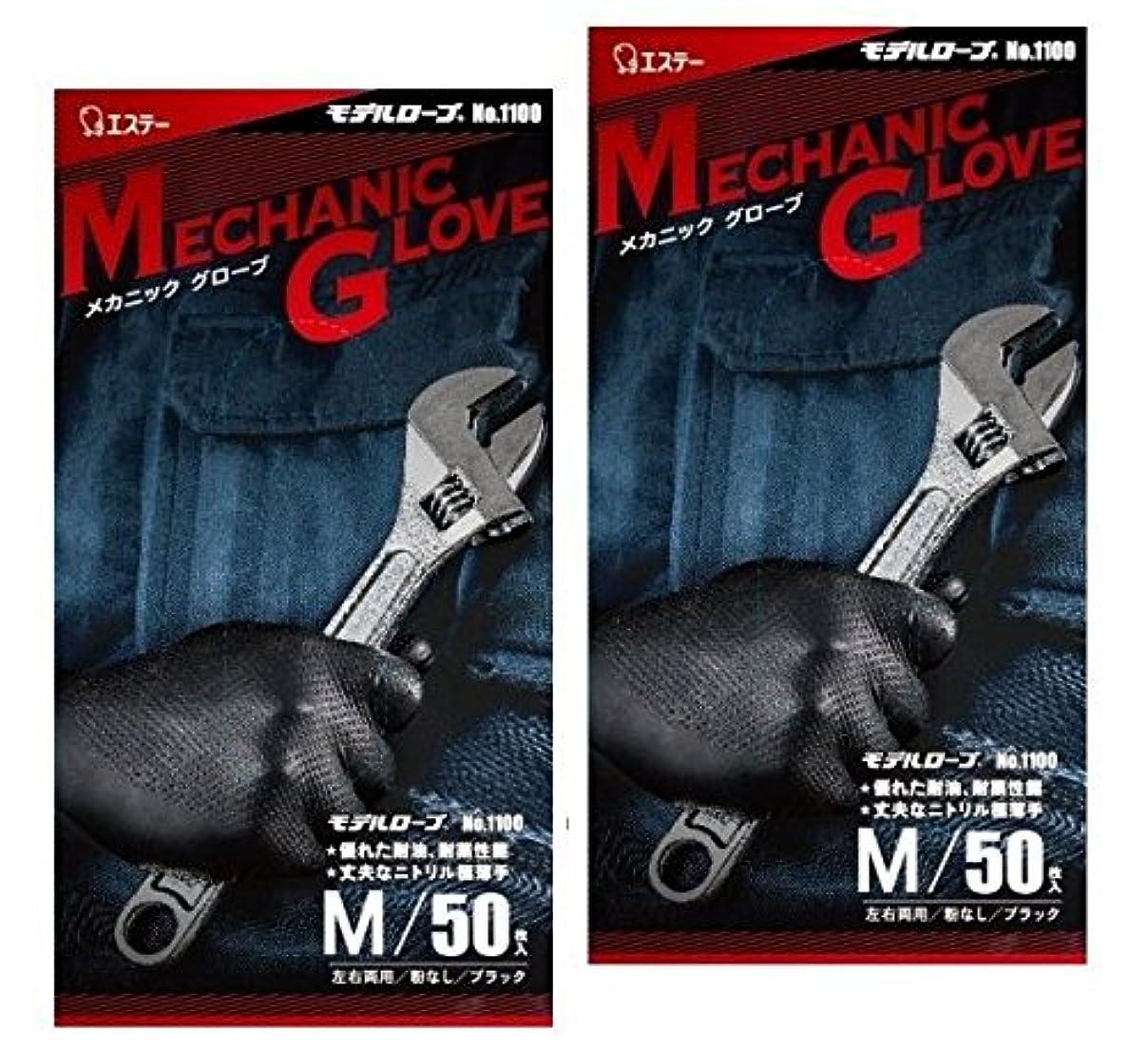 不誠実一緒折【2箱組】モデルローブ No.1100 メカニックグローブ Mサイズ ブラック 50枚