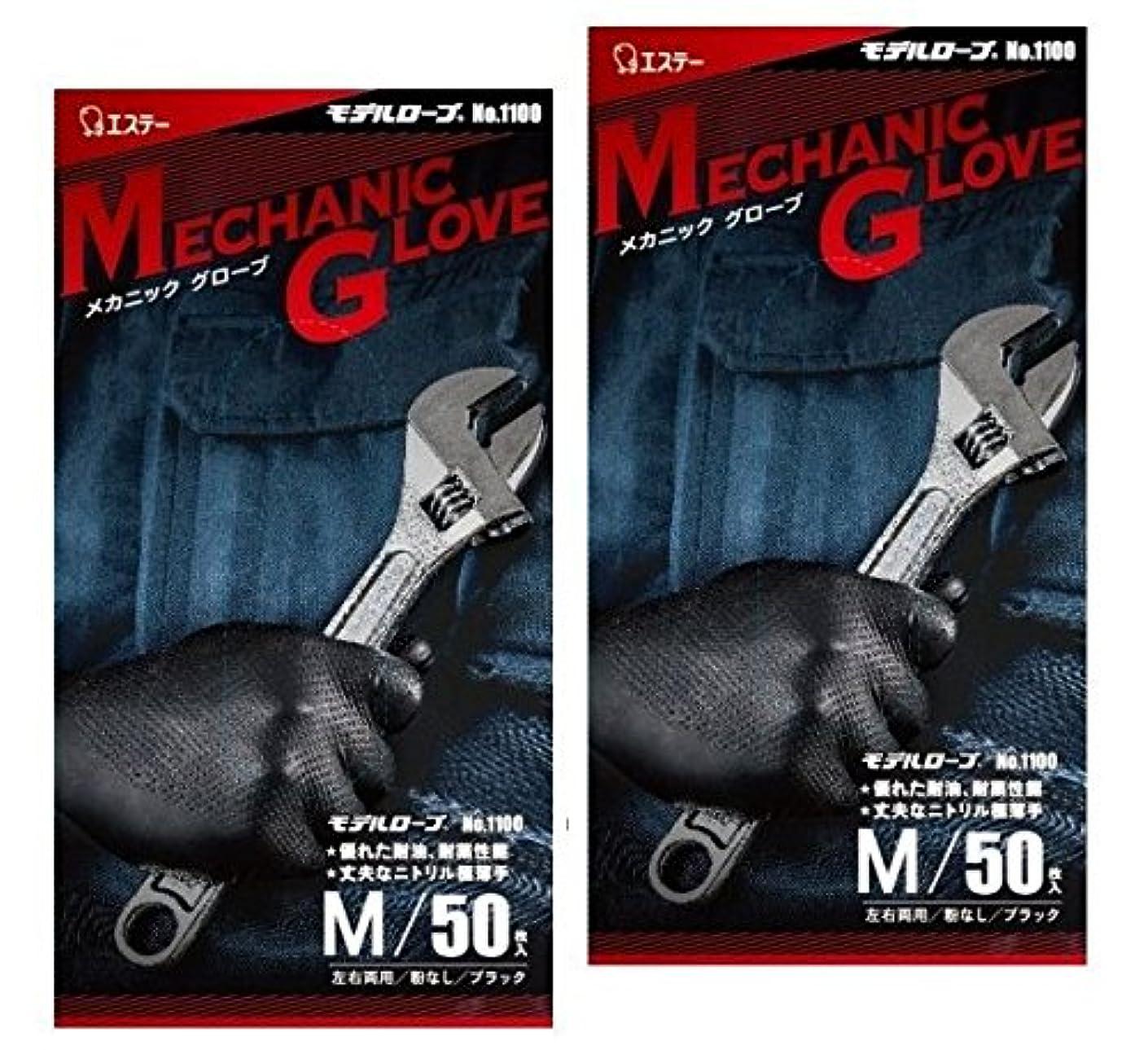 赤字犬安価な【2箱組】モデルローブ No.1100 メカニックグローブ Mサイズ ブラック 50枚