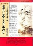 ドキュメント 世界に生きる日本の心―21世紀へのメッセージ