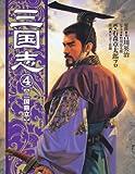 三国志 (4) (Roman comics)