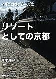 リゾートとしての京都