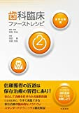 歯科臨床ファーストレシピ2 保存治療編