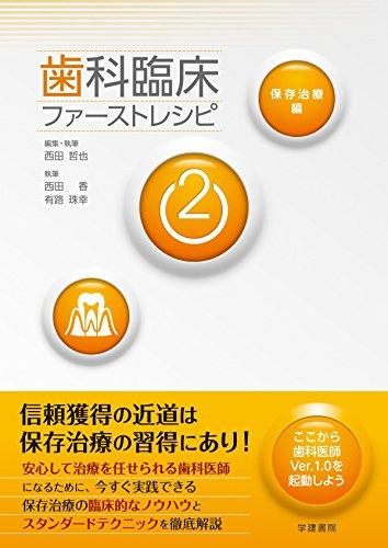 歯科臨床ファーストレシピ2 保存治療編...
