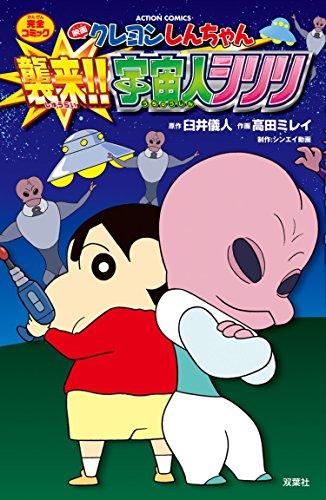 映画クレヨンしんちゃん 襲来!! 宇宙人シリリ (アクションコミックス)
