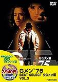 <東映55キャンペーン第12弾>Gメン'75 BEST SELECT 女Gメン編 VOL.3 【DVD】