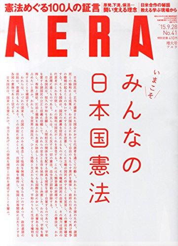 AERA 2015年 9/28 号 [雑誌]の詳細を見る