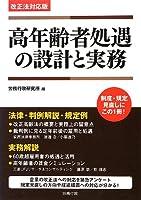 改正法対応版 高年齢者処遇の設計と実務 (労政時報選書)