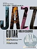 Jazz Guitar Book Presents ジャズ・ギター・アドリブ・エッセンス(CD付) (シンコー・ミュージックMOOK) 画像