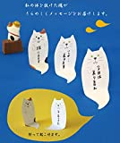 concombre 幽体離脱ふせん(三毛猫)