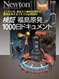検証 福島原発 1000日ドキュメント (Newton別冊)