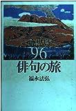 鹿児島96俳句の旅