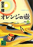新装版 オレンジの壺(上) (講談社文庫)